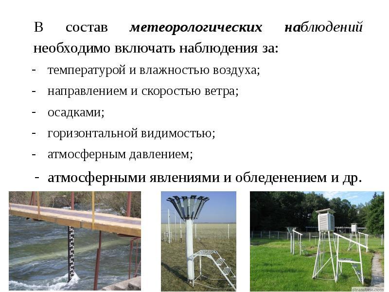 В состав метеорологических наблюдений необходимо включать наблюдения за: В состав метеорологических