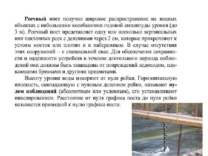 Инженерное обеспечение гидротехнического строительства, слайд 58
