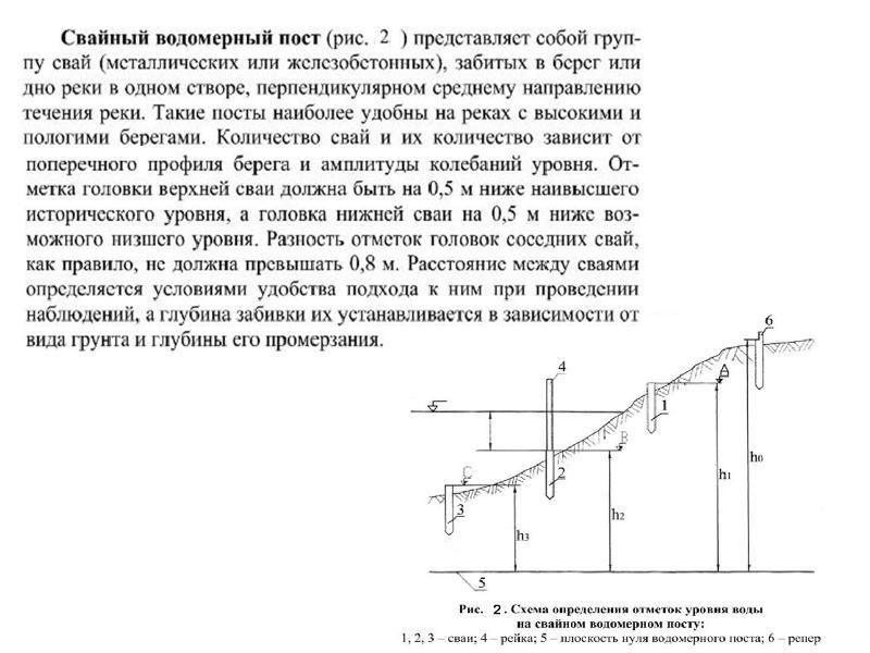 Инженерное обеспечение гидротехнического строительства, слайд 59