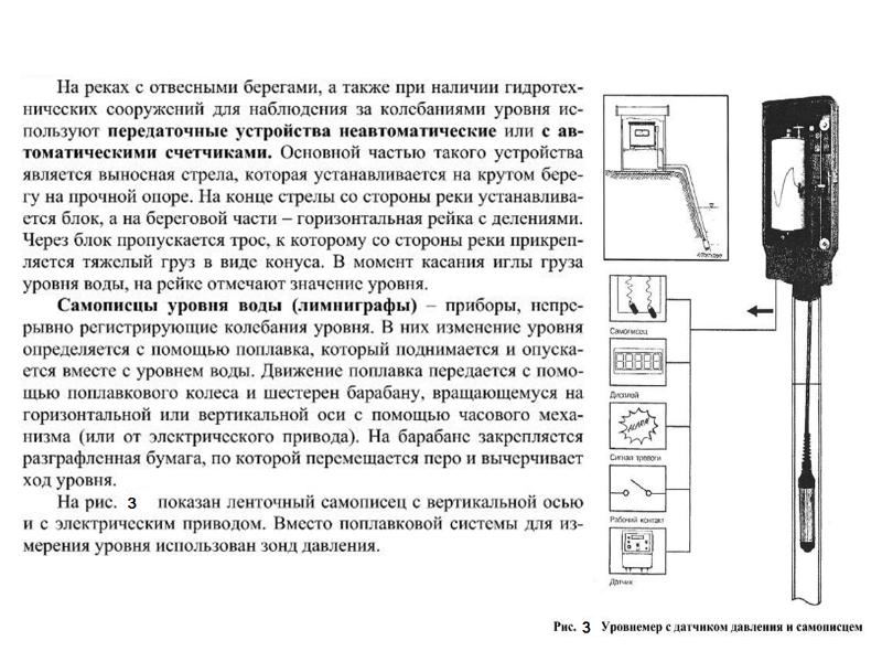 Инженерное обеспечение гидротехнического строительства, слайд 60