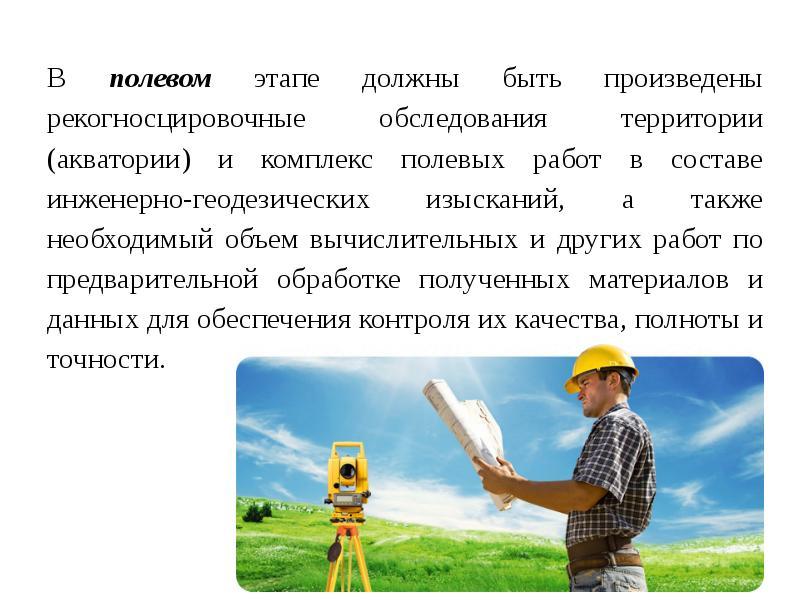 В полевом этапе должны быть произведены рекогносцировочные обследования территории (акватории) и ком