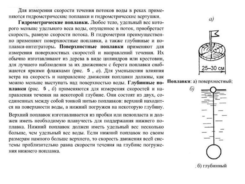 Инженерное обеспечение гидротехнического строительства, слайд 61