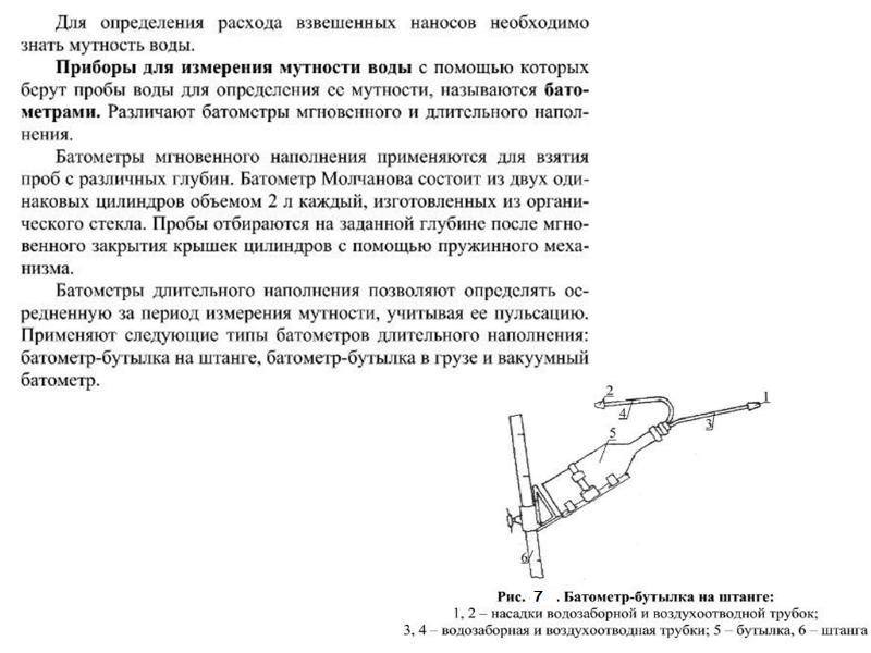 Инженерное обеспечение гидротехнического строительства, слайд 63