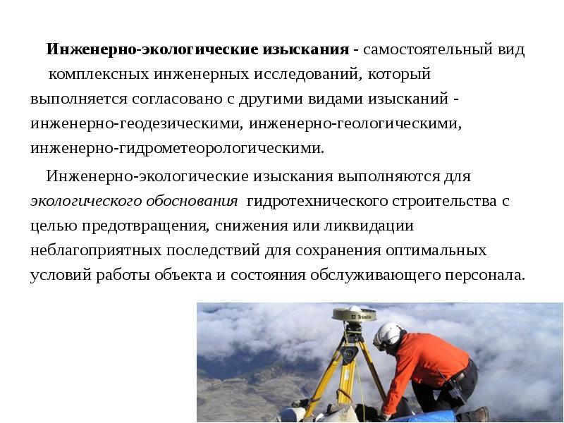 Инженерно-экологические изыскания - самостоятельный вид комплексных инженерных исследований, который
