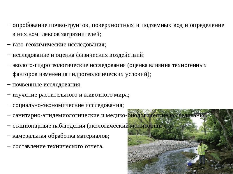 опробование почво-грунтов, поверхностных и подземных вод и определение в них комплексов загрязнителе
