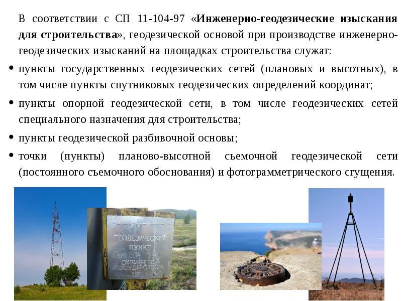 В соответствии с СП 11-104-97 «Инженерно-геодезические изыскания для строительства», геодезической о