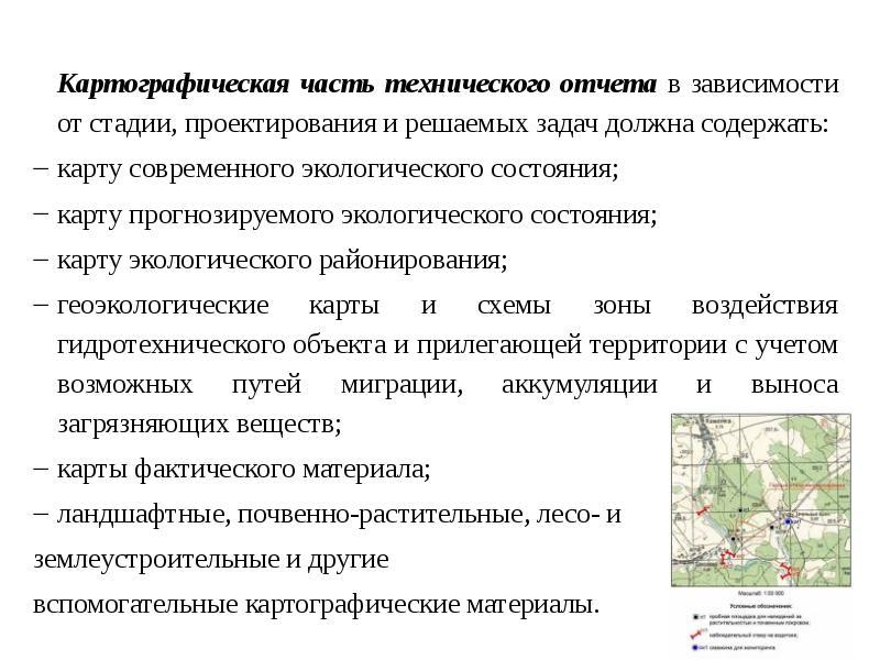 Картографическая часть технического отчета в зависимости от стадии, проектирования и решаемых задач