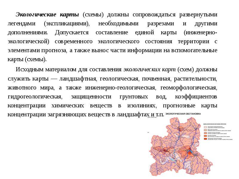 Экологические карты (схемы) должны сопровождаться развернутыми легендами (экспликациями), необходимы