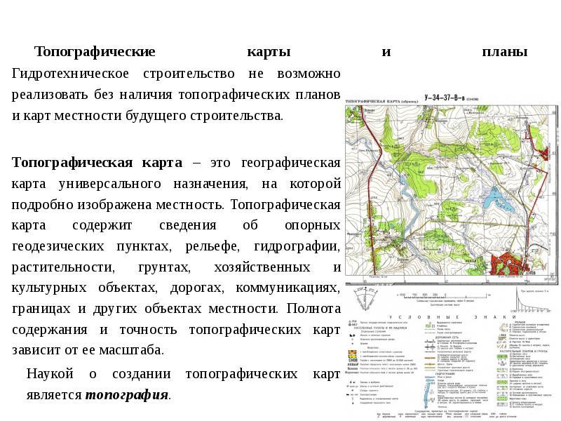 Топографические карты и планы Гидротехническое строительство не возможно реализовать без наличия топ