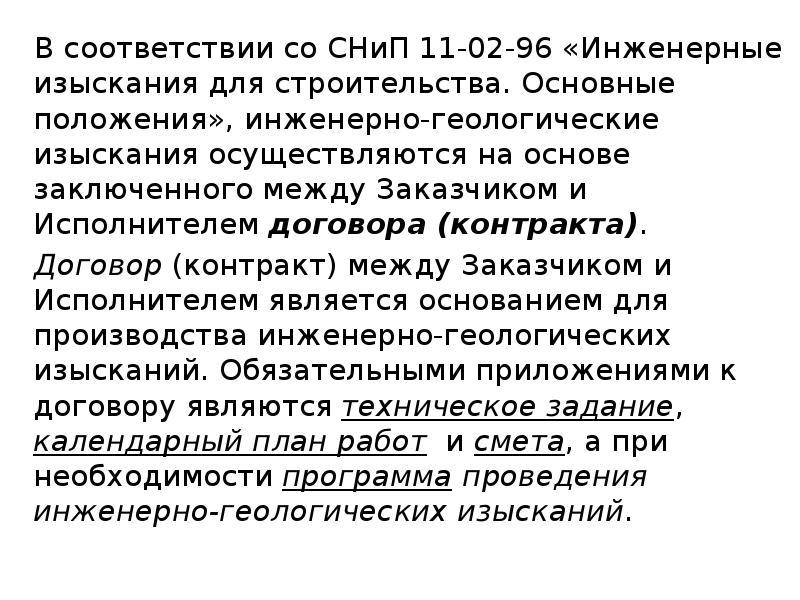В соответствии со СНиП 11-02-96 «Инженерные изыскания для строительства. Основные положения», инжене