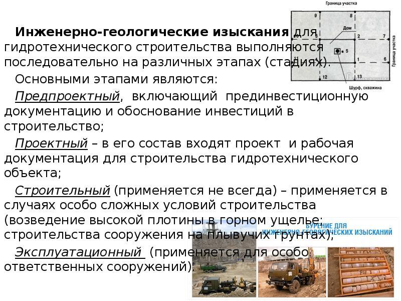Инженерно-геологические изыскания для гидротехнического строительства выполняются последовательно на