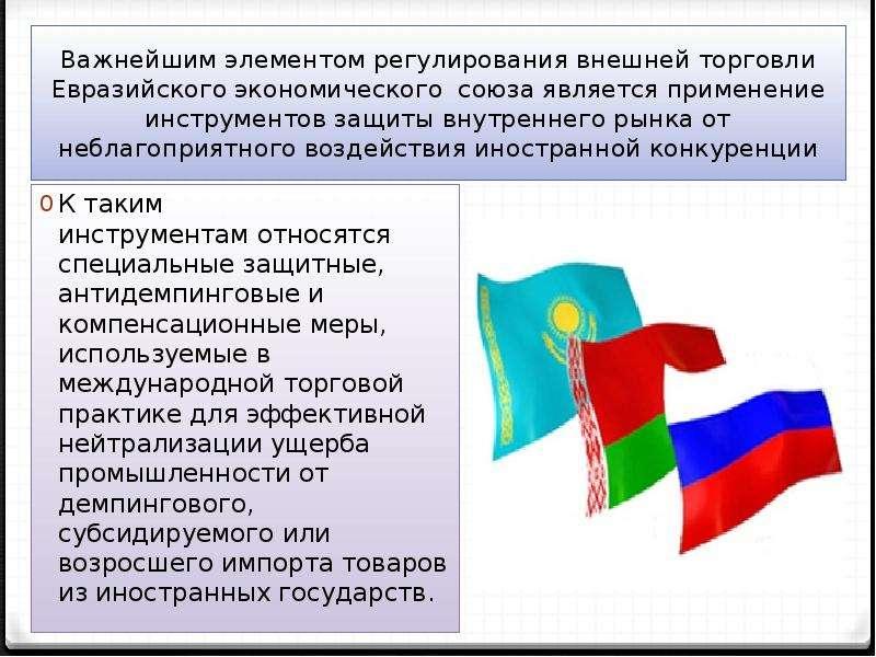 Важнейшим элементом регулирования внешней торговли Евразийского экономического союза является примен