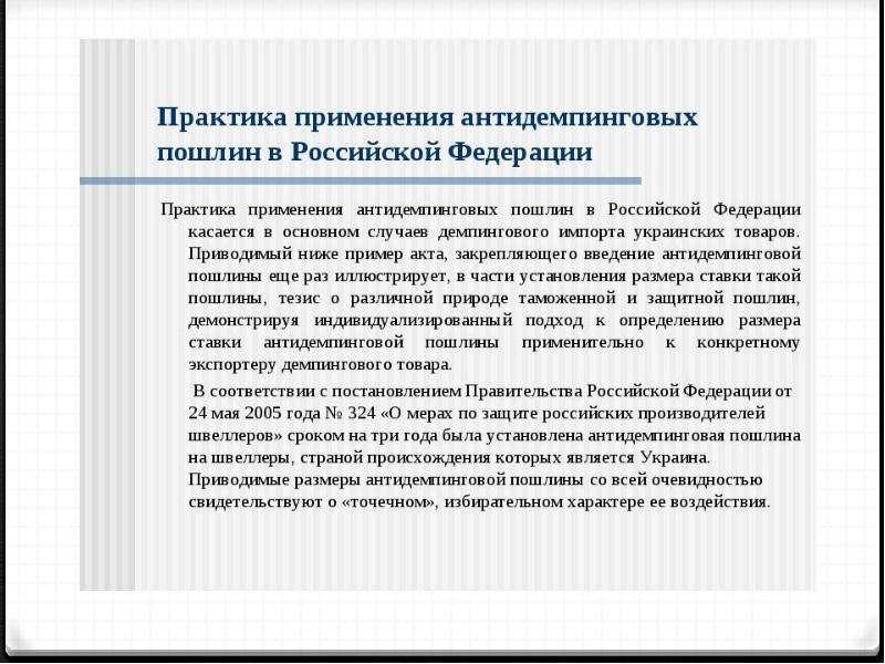 Применения специальных защитных, антидемпинговых и компенсационных мер, слайд 13
