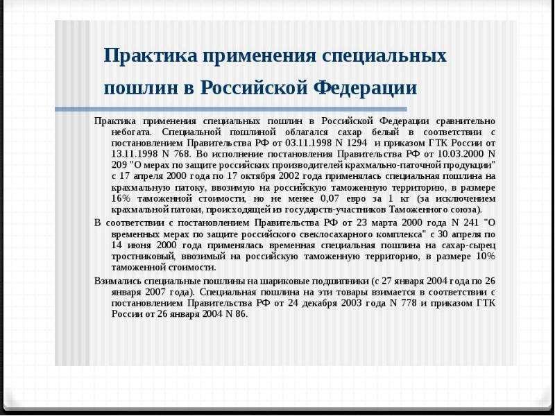 Применения специальных защитных, антидемпинговых и компенсационных мер, слайд 14