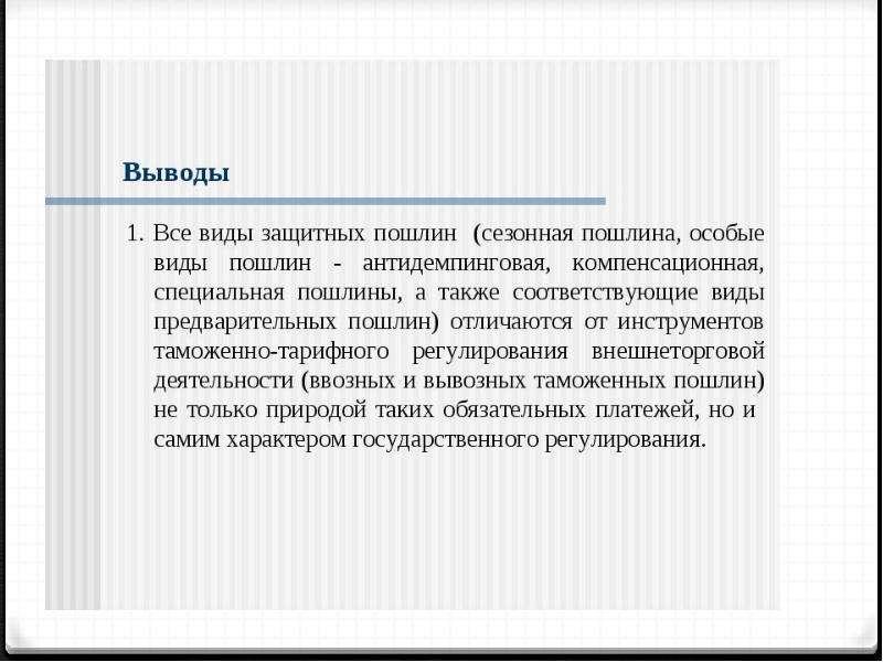 Применения специальных защитных, антидемпинговых и компенсационных мер, слайд 15
