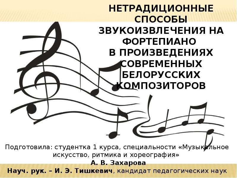 Презентация Нетрадиционные способы звукоизвлечения на фортепиано в произведениях современных белорусских композиторов