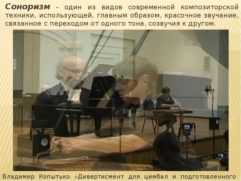 Соноризм - один из видов современной композиторской техники, использующей, главным образом, красочно