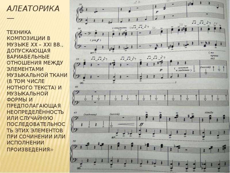 Алеаторика — техника композиции в музыке ХХ – XXI вв. , допускающая вариабельные отношения между эле