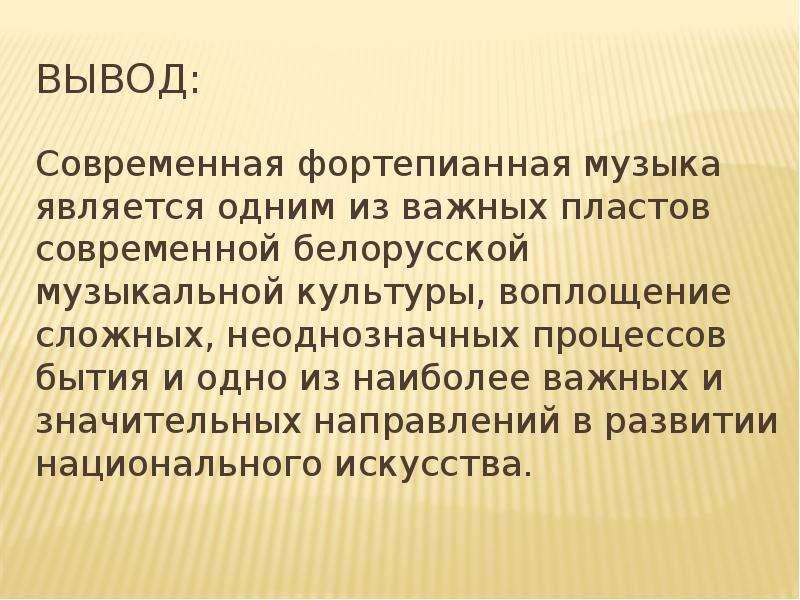 Вывод: Современная фортепианная музыка является одним из важных пластов современной белорусской музы
