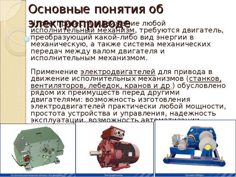 Основные понятия об электроприводе Чтобы привести в движение любой исполнительный механизм, требуютс
