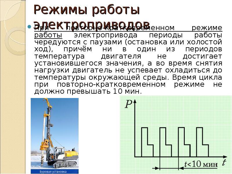 Режимы работы электроприводов При повторно-кратковременном режиме работы электропривода периоды рабо