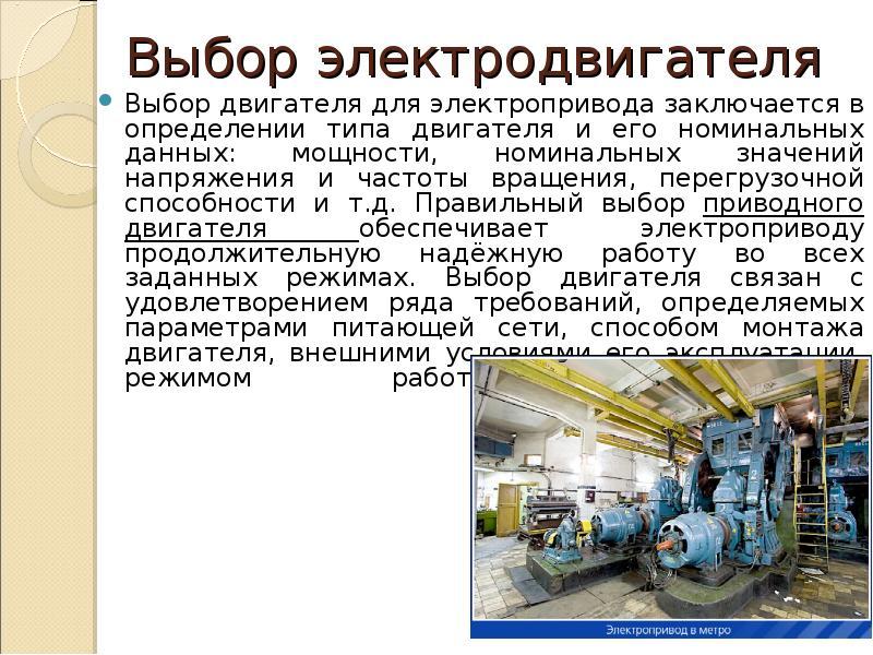 Выбор электродвигателя Выбор двигателя для электропривода заключается в определении типа двигателя и