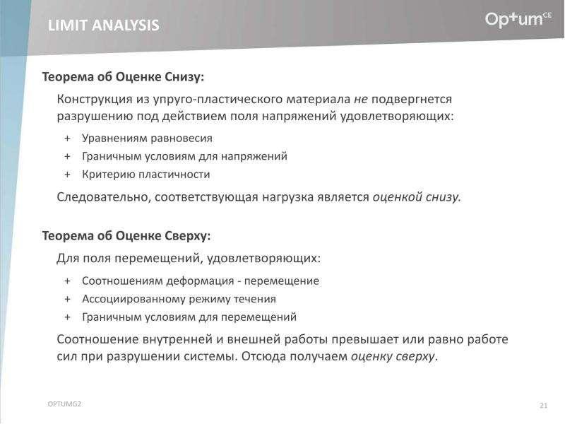 Несущая способность грунтовых оснований с учетом подземных сооружений, слайд 18