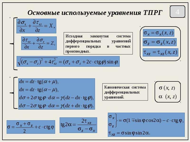 Основные используемые уравнения ТПРГ