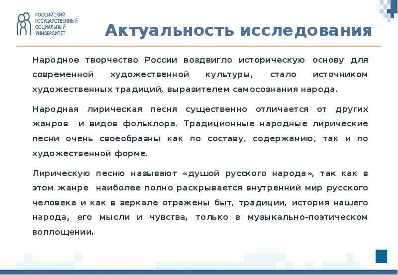 Народное творчество России воздвигло историческую основу для современной художественной культуры, ст