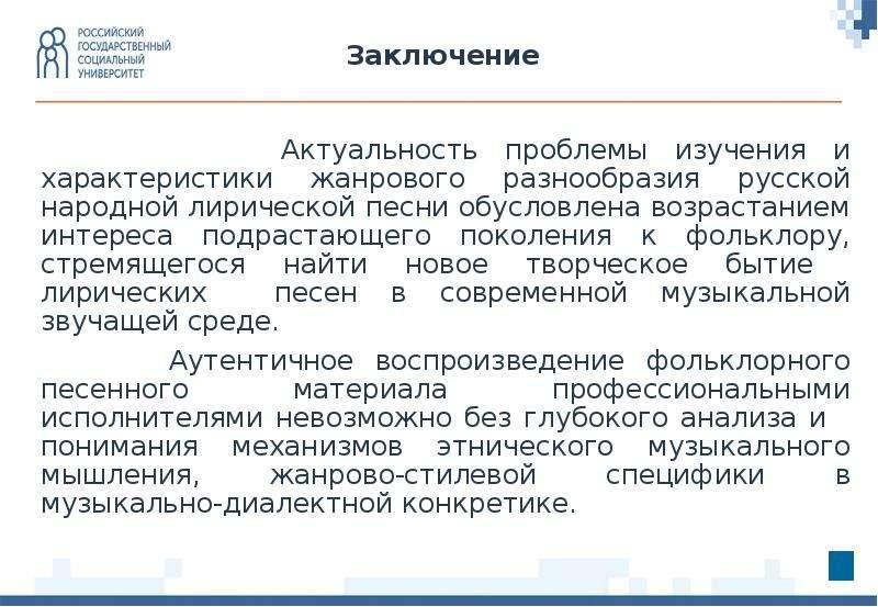 Актуальность проблемы изучения и характеристики жанрового разнообразия русской народной лирической п