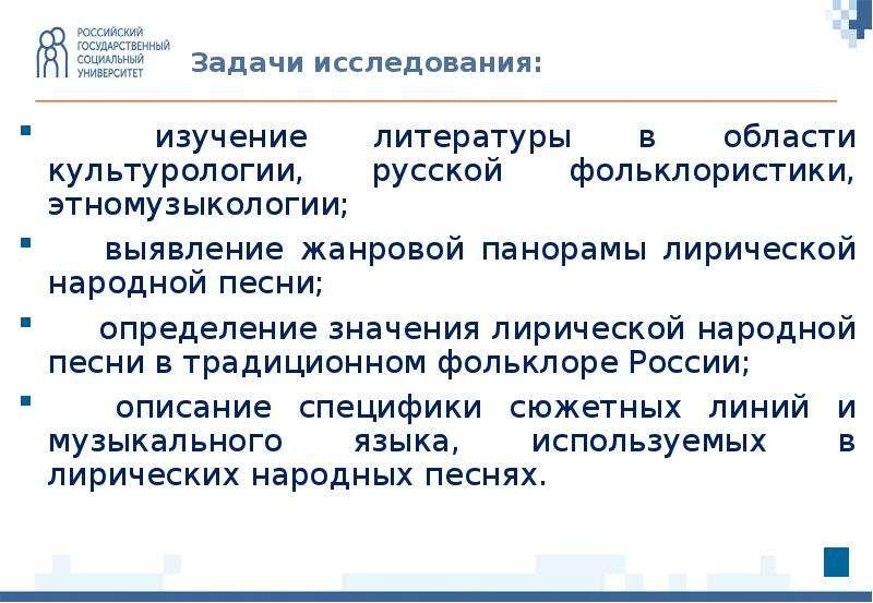 изучение литературы в области культурологии, русской фольклористики, этномузыкологии; изучение литер