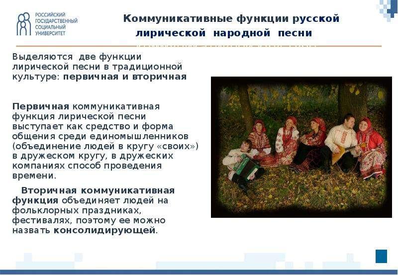 Жанры лирических народных песен в традиционном музыкальном фольклоре России: специфика сюжетных линий и музыкального языка, слайд 7