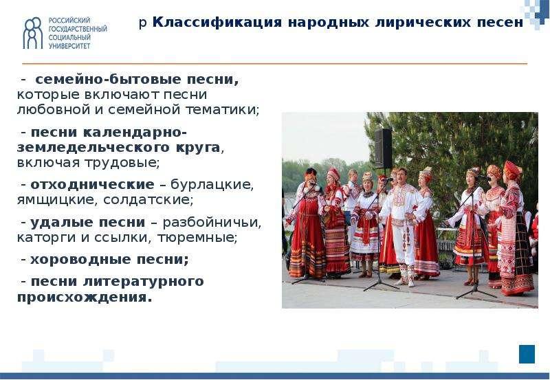 Жанры лирических народных песен в традиционном музыкальном фольклоре России: специфика сюжетных линий и музыкального языка, слайд 8
