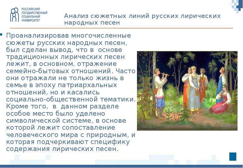 Проанализировав многочисленные сюжеты русских народных песен, был сделан вывод, что в основе традици