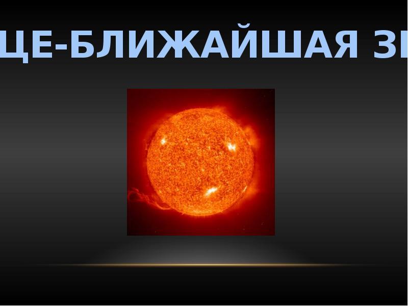 Основные характеристики Солнца, рис. 2