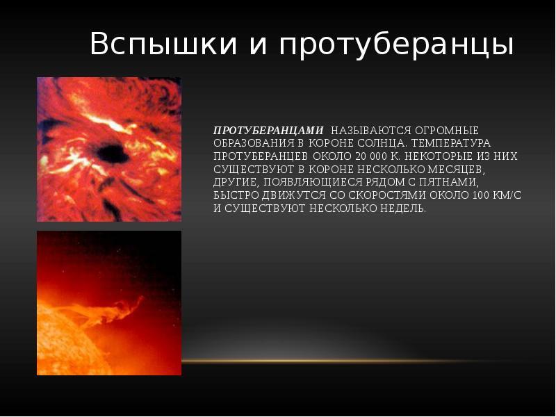 Протуберанцами называются огромные образования в короне Солнца. Температура протуберанцев около 20 0