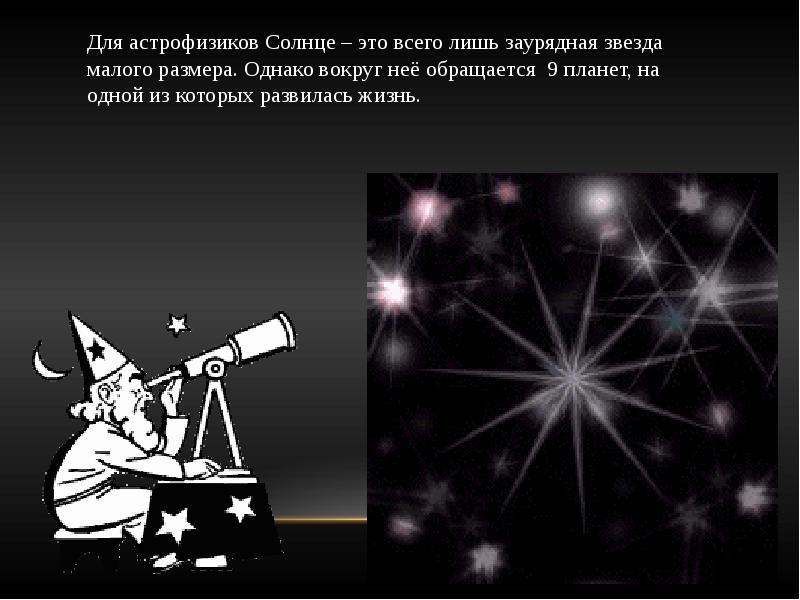 Основные характеристики Солнца, рис. 14