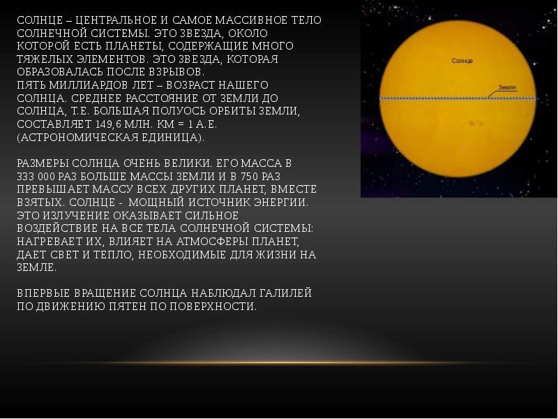 Солнце – центральное и самое массивное тело Солнечной системы. Это звезда, около которой есть планет