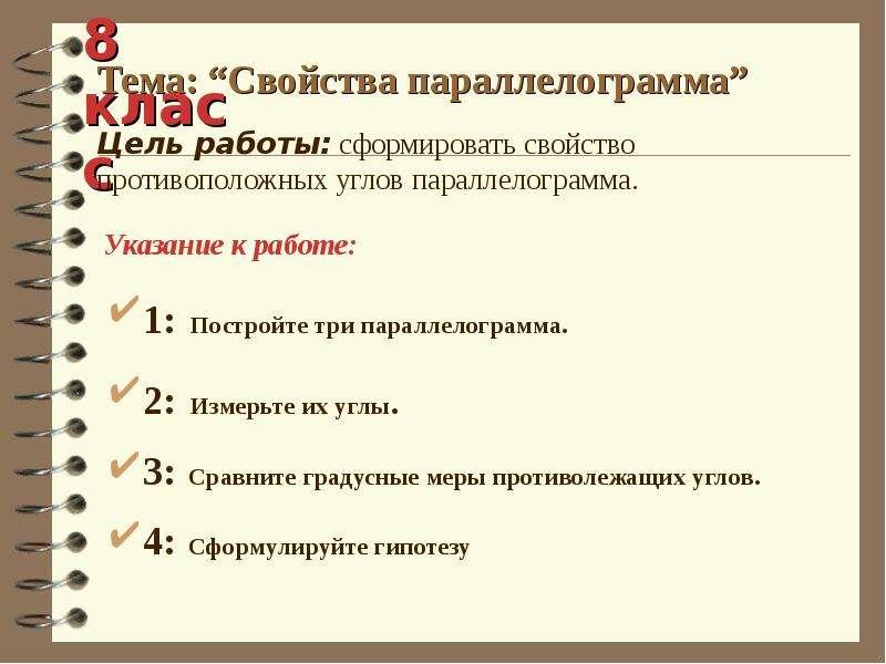 1: Постройте три параллелограмма. 1: Постройте три параллелограмма. 2: Измерьте их углы. 3: Сравните