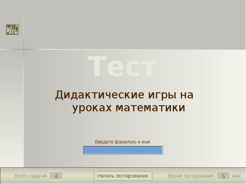 Презентация Дидактические игры на уроках математики. Тест