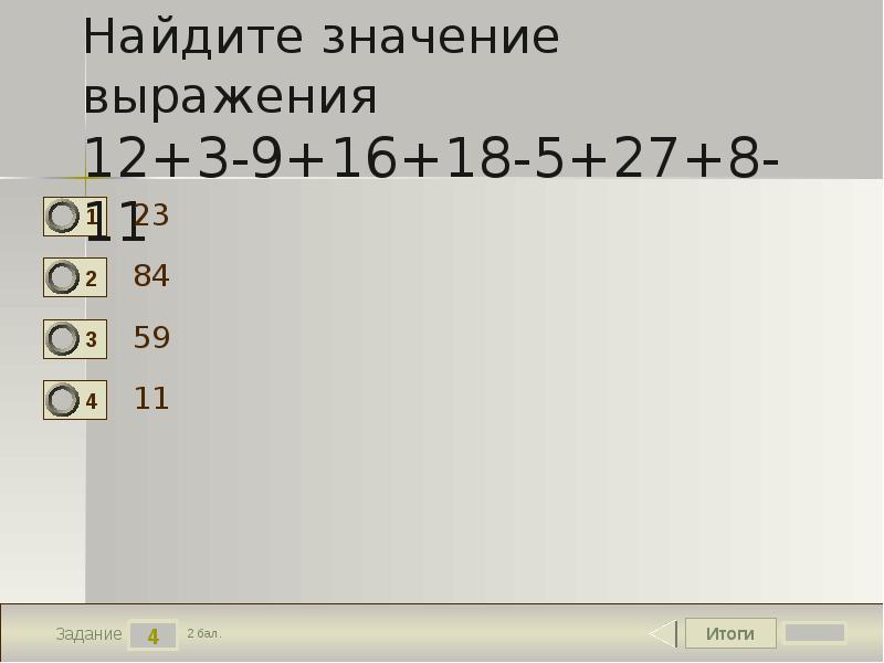Найдите значение выражения 12+3-9+16+18-5+27+8-11 23