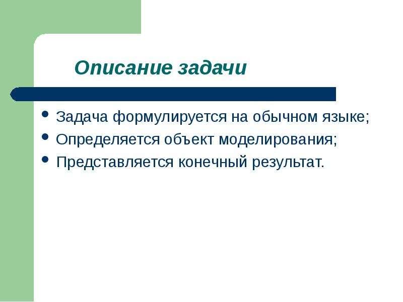 Задача формулируется на обычном языке; Задача формулируется на обычном языке; Определяется объект мо