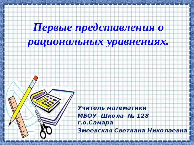 Презентация Первые представления о рациональных уравнениях