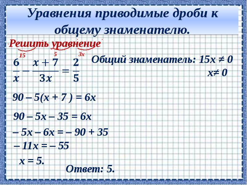 Первые представления о рациональных уравнениях, слайд 11