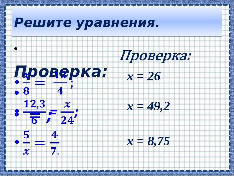 Решите уравнения. Проверка: = ;