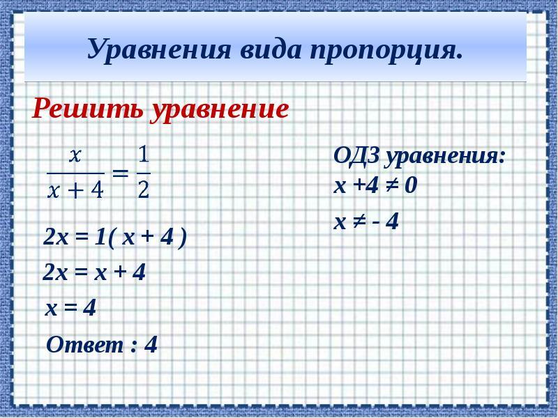 Первые представления о рациональных уравнениях, слайд 6