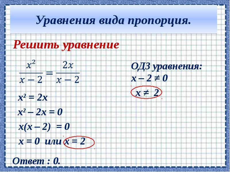 Первые представления о рациональных уравнениях, слайд 7