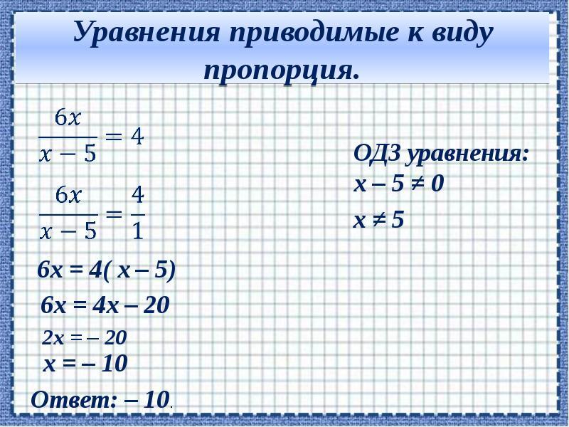 Первые представления о рациональных уравнениях, слайд 8