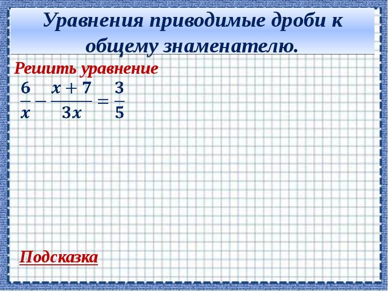 Первые представления о рациональных уравнениях, слайд 9