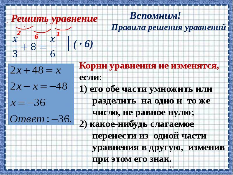 Первые представления о рациональных уравнениях, слайд 10